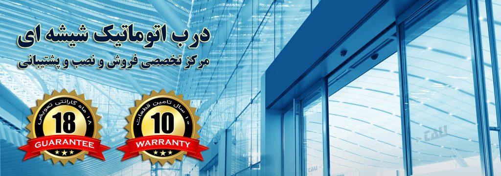 درب اتوماتیک شیشه ای تبریز