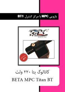 BETA_PMC_Titan_BT1_220v