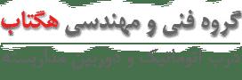 درب اتوماتیک تبریز یا دوربین مداربسته تبریز یا کرکره برقی تبریز