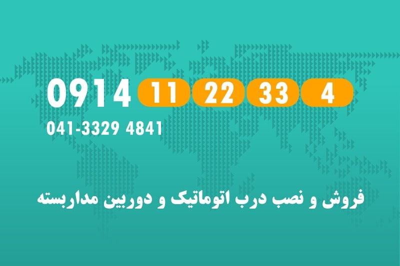 درب اتوماتیک تبریز,دوربین مداربسته تبریز,کرکره برقی تبریز